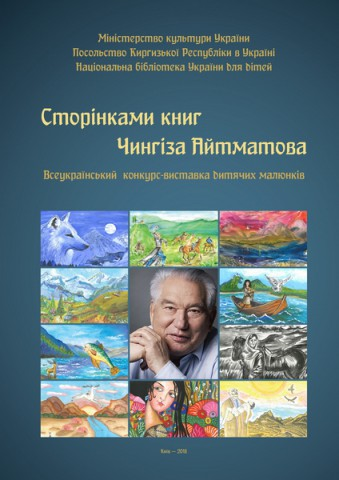cover_aitmatov.indd