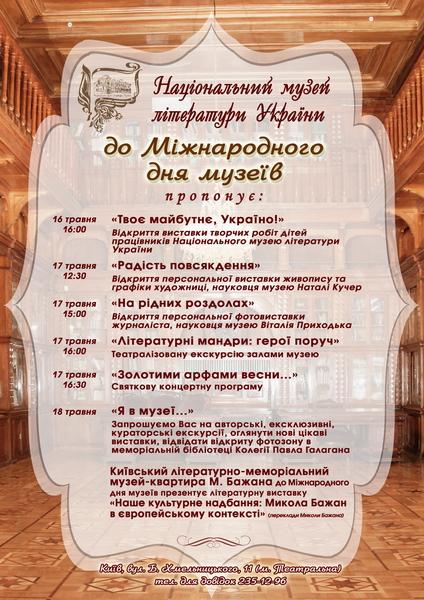 Афіша День музеїв 19_новый размер