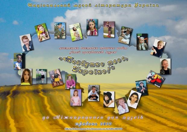 Афіша Діти 16.05.19._новый размер