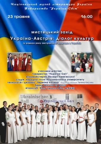 Афіша Україна-Австрія final