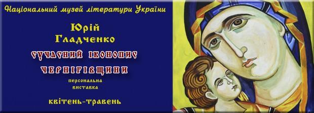 Шаблон для Анонсів увелич ікони Гладченко