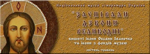 Шаблон для Анонсів ікони Іваночко_новый размер