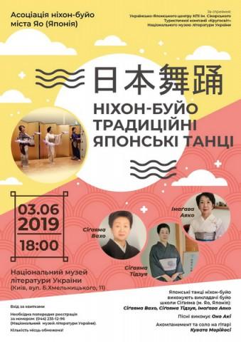 Nichon-Buyo-Kyiv-small-2019_новый размер