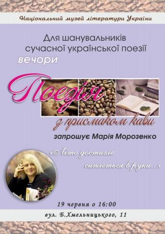Афиша Кава Морозенко_новый размер