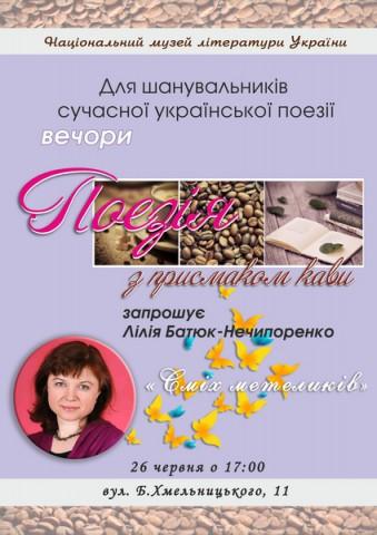Афиша Кава Нечипоренко_новый размер