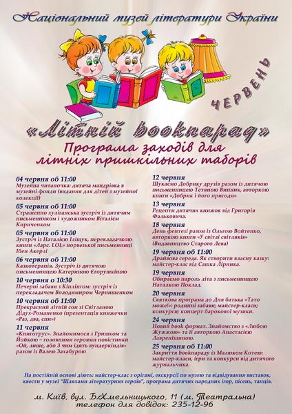 Афіша ЛІТО 2019 варіант 2_новый размер