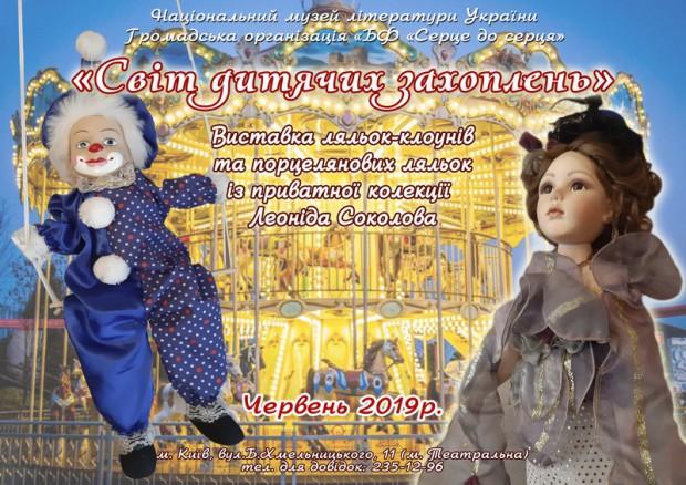 Афіша Ляльки2019._новый размер