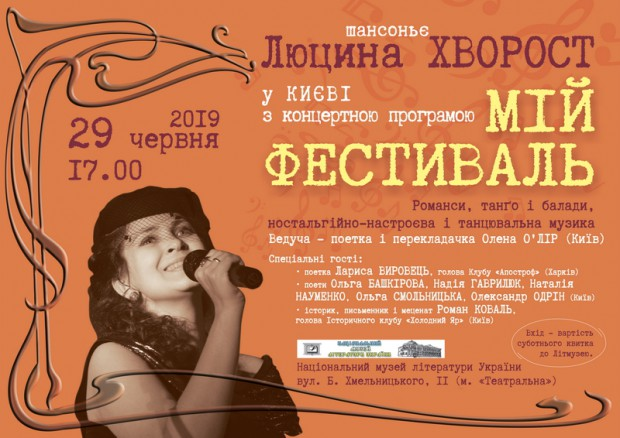 Ì²É ÔÅÑÒÈÂÀËÜ_Kyiv.cdr
