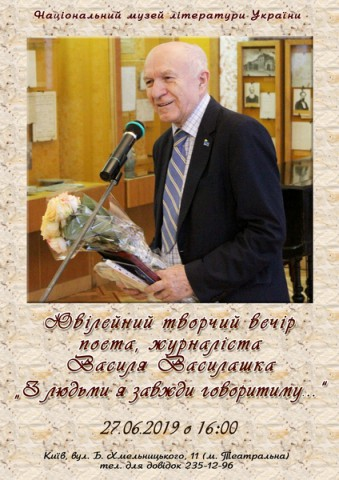 27.06,2019 ТВ Василашка_новый размер