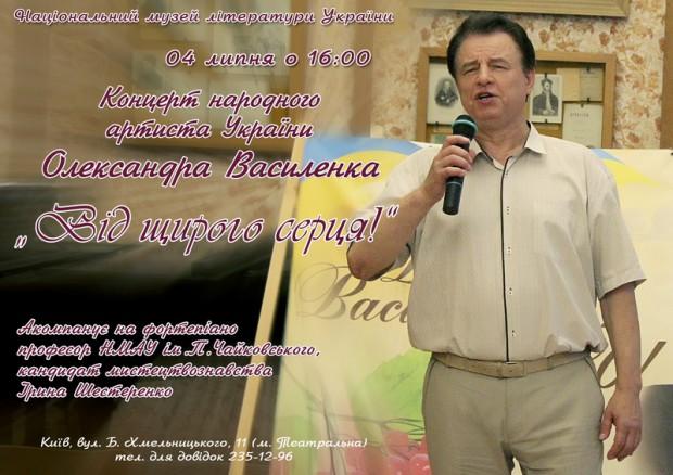 Афиша Василенко 04.07.19._новый размер