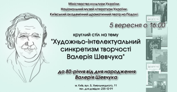 Шаблон ФБ Шевчук 09.19._новый размер