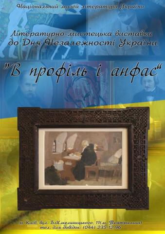 08.2019 Афіша до Дня Незалежності України_новый размер