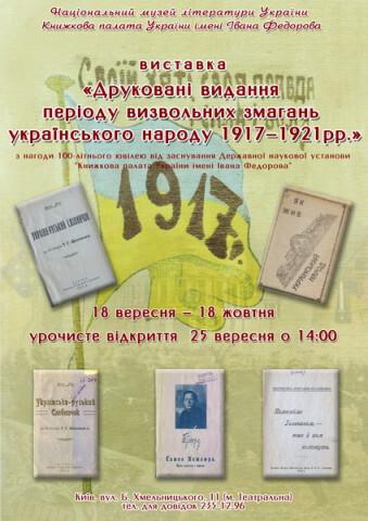 Афіша Книжкова палата 25.09.19._новый размер