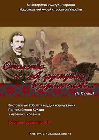Афіша Куліш серпень 2019_новый размер