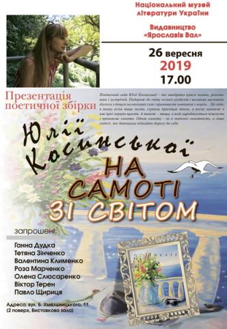 Косинська_А-3_новый размер