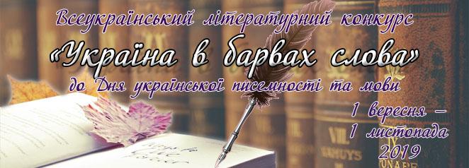 Нагородження переможців Всеукраїнського літературного конкурсу «Україна в барвах слова»