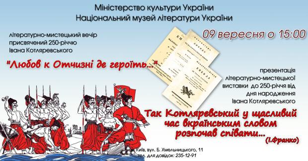 Шаблон ФБ Котляревський 09.09.19.