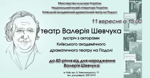 Шаблон ФБ Шевчук 11.09.19._новый размер