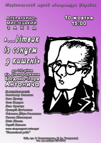 Афіша Антонич 10.10.19._новый размер
