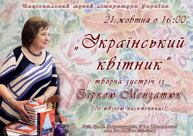 Афіша Мензатюк 21.10.19._новый размер