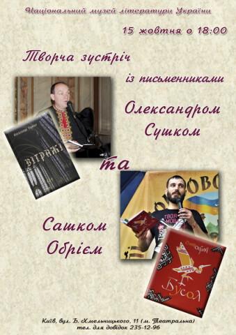 Афіша Сашко Обрій 15.10.19._новый размер