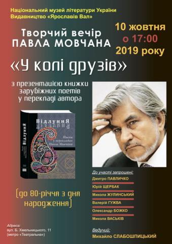 МОВЧАН_ВідлунняА3_новый размер