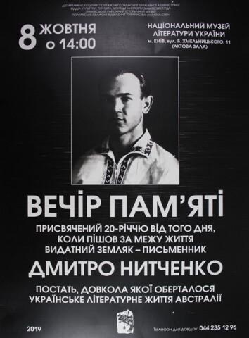 Нитченко 08.10.19._новый размер