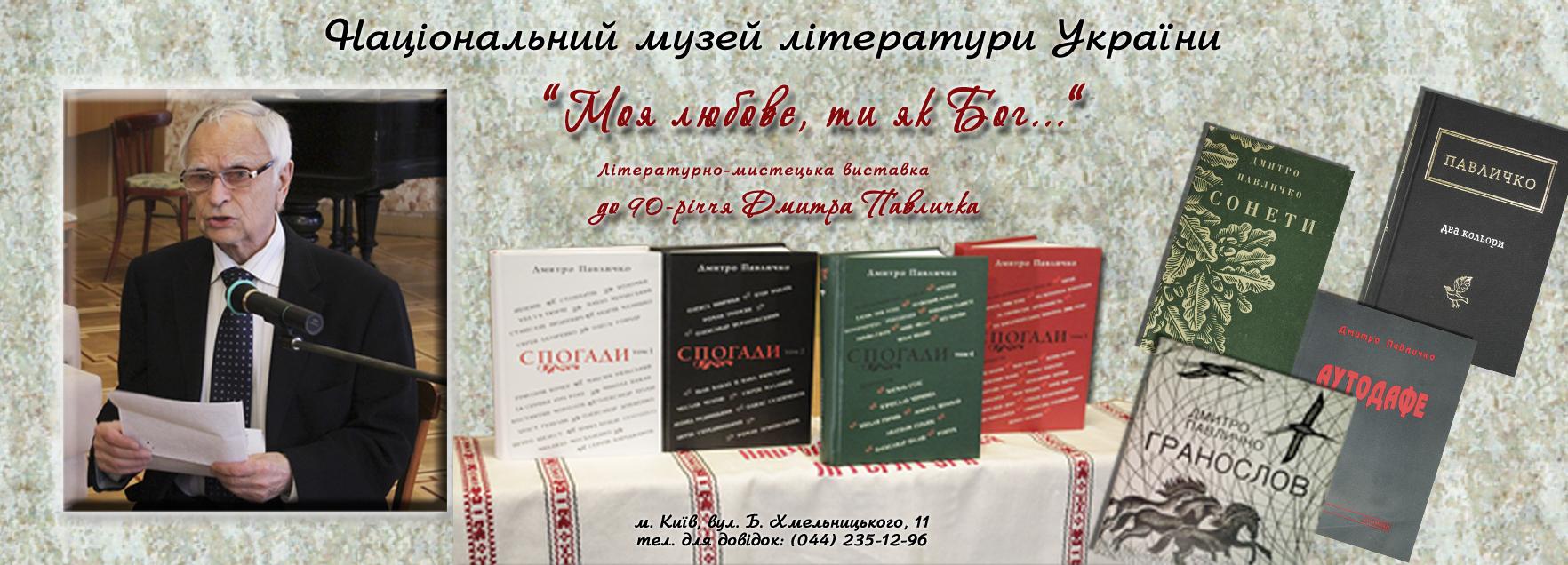 Літературно-мистецька виставка «Моя любове, ти як Бог…»