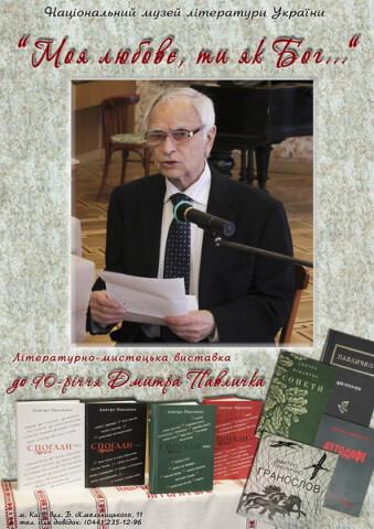 25.09.2019 Афіша Павличко_новый размер