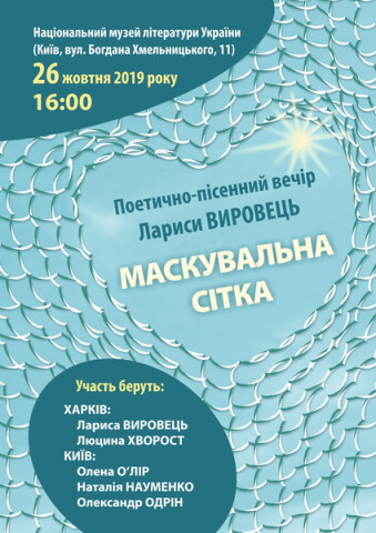 2019_Kyiv_prezentacia_Mask_Sitka_READY.cdr