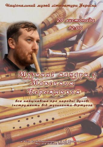 Афиша Бережнюк 20.11.19._новый размер