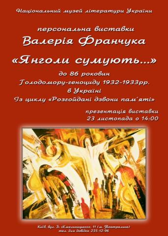 Афиша Франчук 23.11.19._новый размер