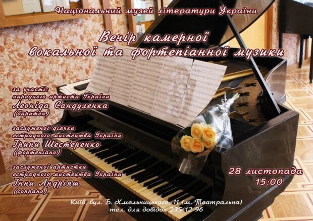 Камерна музика 28.11.19._новый размер