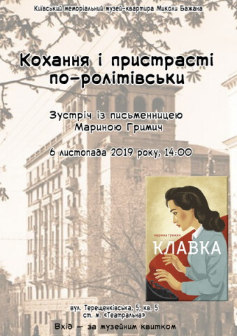06.11.2019 Афіша Клавка (Муз. Бажана)_новый размер