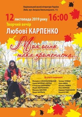 12.11.19_Л.Карпенко_новый размер
