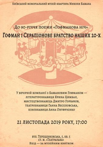 21.11.2019 Афіша Гофман (м. Бажана) (1)_новый размер