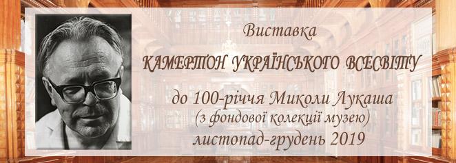 «КАМЕРТОН УКРАЇНСЬКОГО ВСЕСВІТУ» – до 100-річчя  Миколи Лукаша