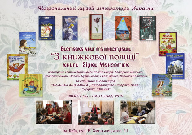 Афіша Мензатюк полиця_новый размер