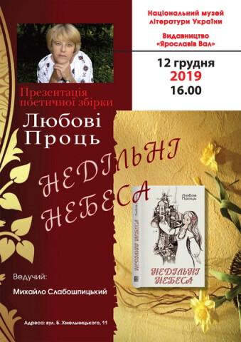ПРОЦЬ_реклама_новый размер