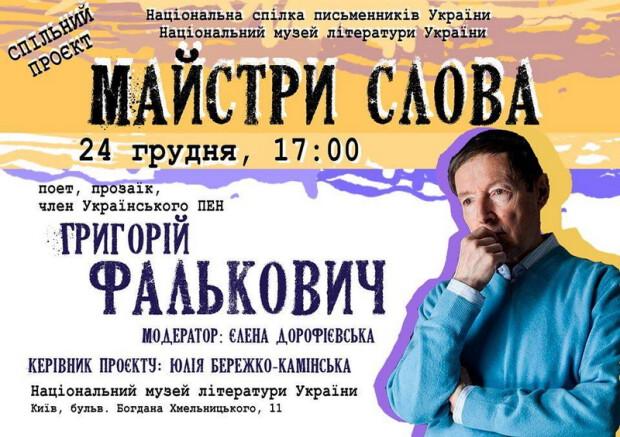 Фалькович_новый размер