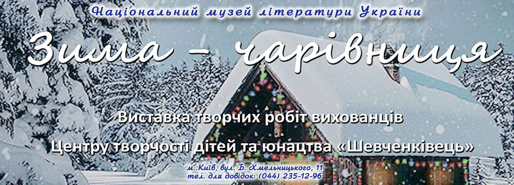 Виставка «Зима чарівниця»