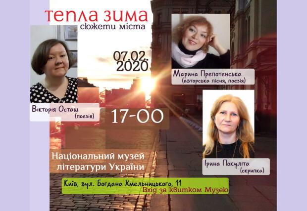 АФИША Тепла зима 2020_новый размер
