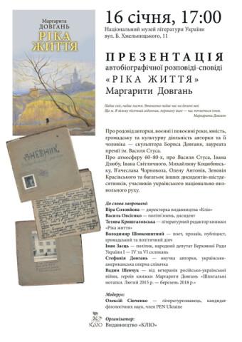 Афіша Довгань 16.01.19._новый размер