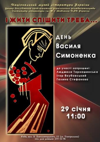 Афіша Симоненко 29.01.20._новый размер