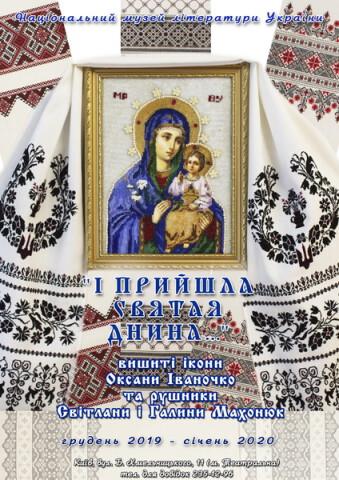 Афіша ікони-рушники 19-20_новый размер