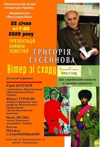 Гусейнов 2_o