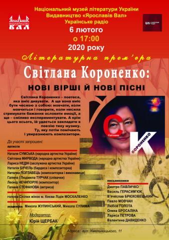 Короненко_Літ_вечір-Плакат_А-3_новый размер