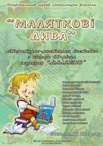 Афіша Малятко 01.20._новый размер