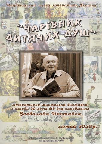 Афіша Нестайко 02.2020._новый размер