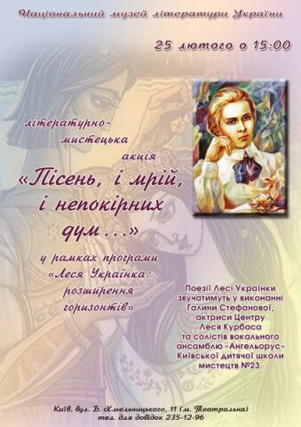 Афіша до 150 річчя Лесі Українки 025.02.20._новый размер